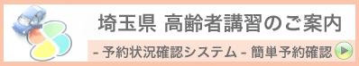一般社団法人 埼玉県指定自動車教習所協会 - 高齢者講習システム