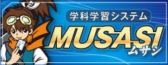 学科学習システム MUSASI