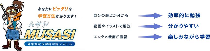 インターネット学習システム MUSASI(ムサシ)