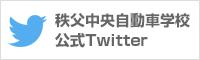 秩父中央自動車学校 公式 Twitter